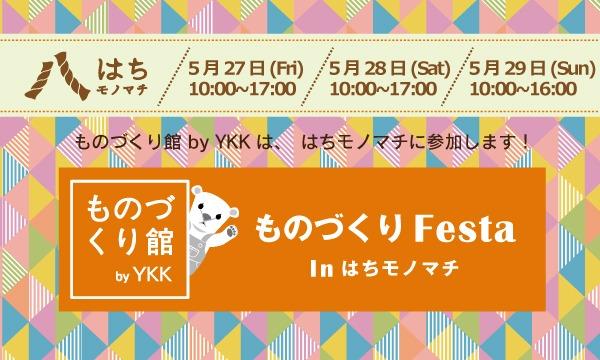 ものづくり館 by YKKのものづくりFesta in はちモノマチ(主催:ものづくり館 by YKK)イベント