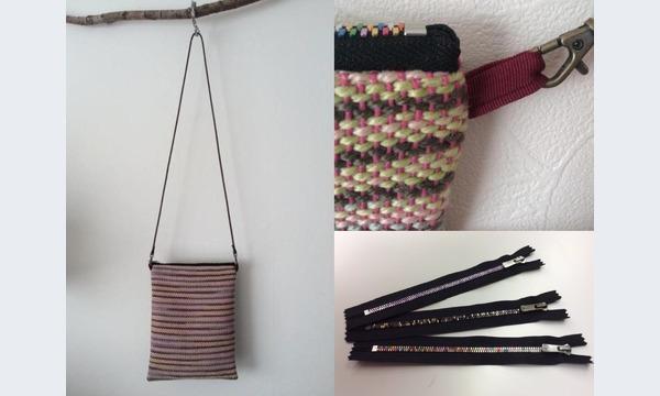 手織り手芸ワークショップ「咲きおりで作る、手織りポシェット」(主催:ものづくり館 by YKK) イベント画像1