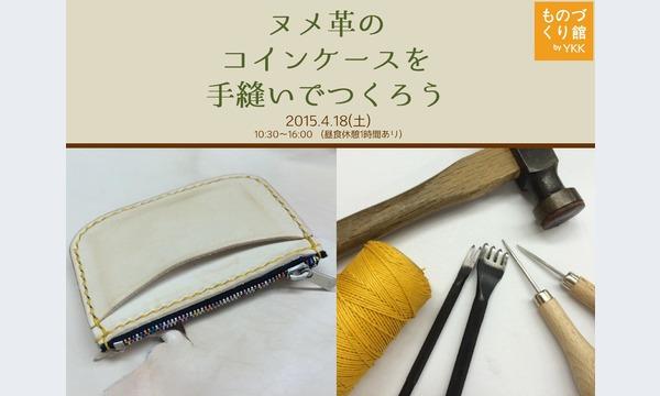 ものづくり館 by YKKのレザーワークショップ「ヌメ革のコインケースを手縫いでつくろう」(主催:ものづくり館 by YKK)イベント