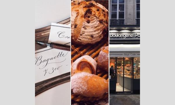 パンとカリグラフィーのコラボWS《Épisode 2》~ Boulangerie パリの定番~ イベント画像1