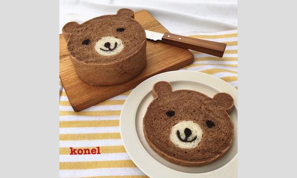 イラストパン考案者konalさんの『クマさんのイラストパン』午後の部 イベント画像1