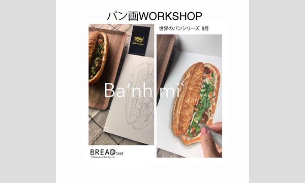 パン画workshop 番外編 イベント画像1