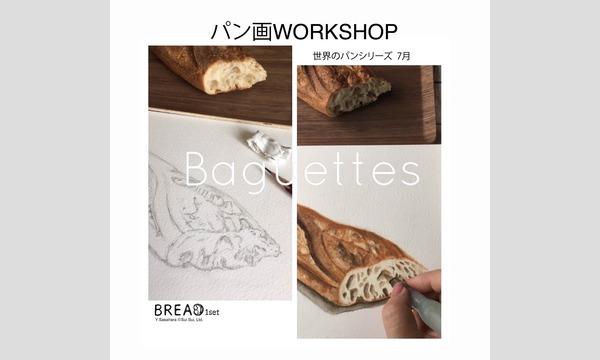 パン画workshop 番外編 イベント画像3