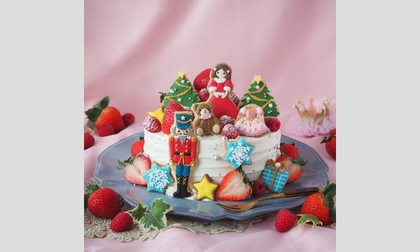 上岡麻美さんのメルヘンケーキレッスン!『くるみ割り人形のクリスマスケーキ』 イベント画像1