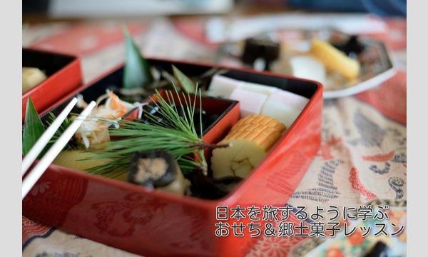 日本を旅するように学ぶ「おせち&郷土菓子」レッスン イベント画像1