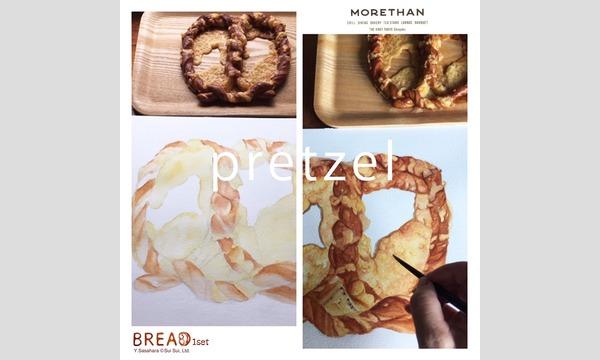 パン画workshop 10~12月開催「秋から冬のセレクトパン」 イベント画像1