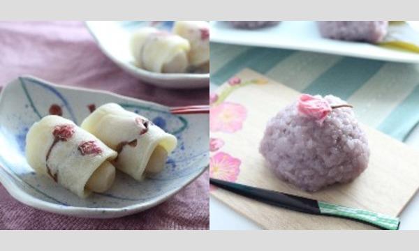 桜の季節を楽しもう!『あなたはどっち派?桜餅2種といなり寿司でお花見気分』 イベント画像1