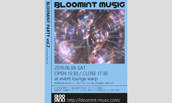 BLOOMINT PARTY vol.2 イベント画像1