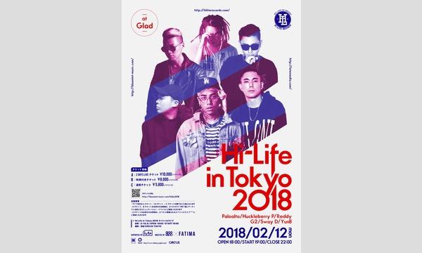Hi-Life in Tokyo 2018 in東京イベント