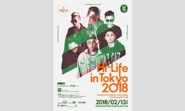 Hi-Life in Tokyo 2018 イベント画像2