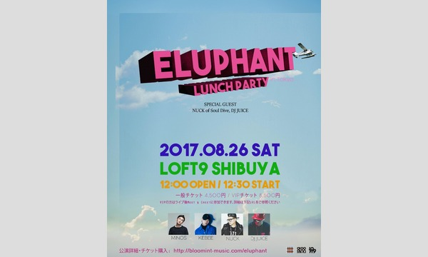 Eluphant Lunch Party in Tokyo イベント画像1