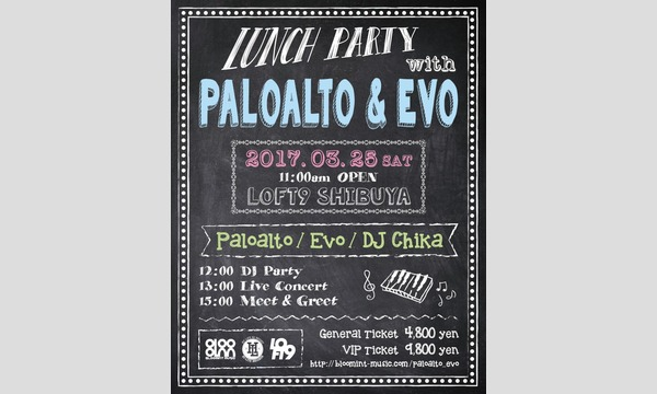 Lunch Party with Paloalto & Evo in東京イベント