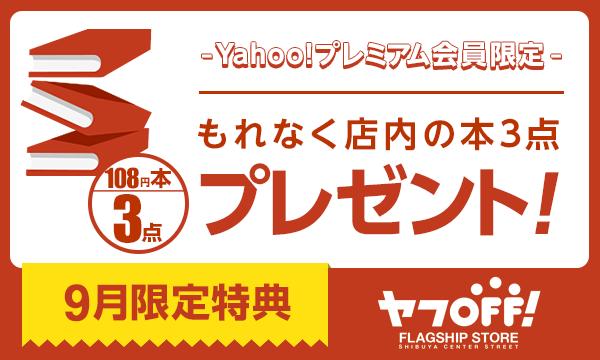 【Yahoo!プレミアム会員限定9月】BOOKOFF対象店舗で108円の本3点もれなくプレゼント!