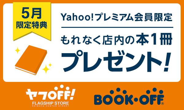 【Yahoo!プレミアム会員限定5月】ブックオフで本1冊無料!東京、神奈川などの118店舗で開催 - BOOKOFF イベント画像1
