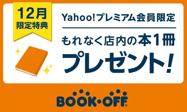 【Yahoo!プレミアム会員限定】12月もブックオフで本1冊無料!東京、神奈川などの117店舗限定で開催イベント