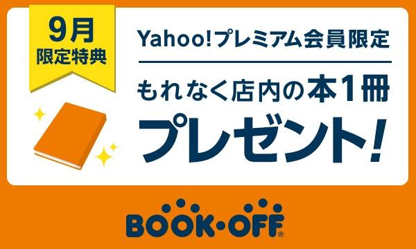 【Yahoo!プレミアム会員限定】9月もブックオフで本1冊無料!東京、神奈川などの117店舗限定で開催