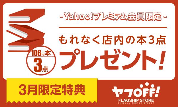 【Yahoo!プレミアム会員限定3月】BOOKOFF対象店舗で108円の本3点もれなくプレゼント!