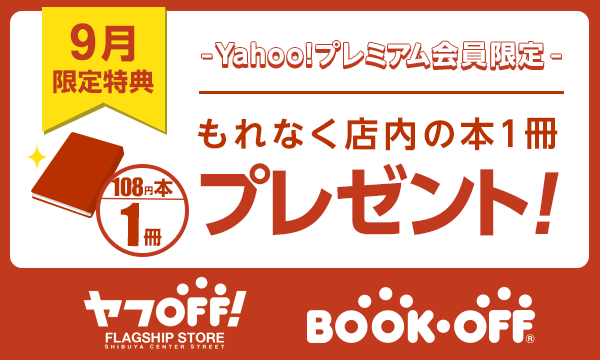 【Yahoo!プレミアム会員限定9月】ブックオフで本1冊無料!東京と横浜の一部で開催 - BOOKOFF