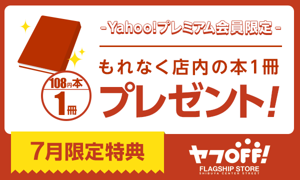 【Yahoo!プレミアム会員限定7月】ブックオフ対象店舗で108円の本1冊無料プレゼント!-BOOKOFF