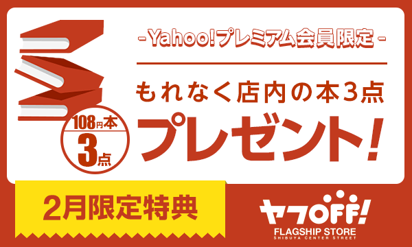 【Yahoo!プレミアム会員限定2月】BOOKOFF対象店舗で108円の本3点もれなくプレゼント!