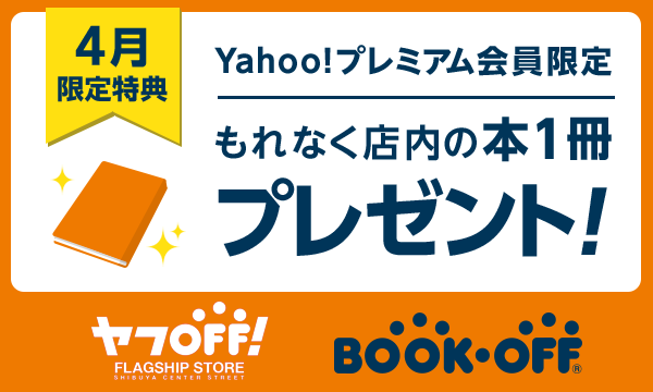 【Yahoo!プレミアム会員限定4月】ブックオフで本1冊無料!東京、神奈川などの111店舗で開催 - BOOKOFF イベント画像1