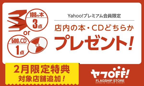 【Yahoo!プレミアム会員限定 2月】BOOKOFF対象6店舗で108円の本3冊か500円のCD1枚を無料でもらえる! イベント画像1