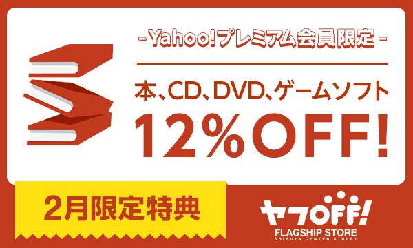 【Yahoo!プレミアム会員限定2月】BOOKOFF対象店舗で本、CD、DVD、ゲームソフトが12%OFF!