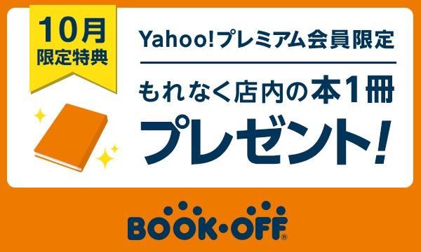 (改)【Yahoo!プレミアム会員限定】10月もブックオフで本1冊無料!東京、神奈川などの117店舗限定で開催