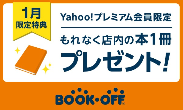 【Yahoo!プレミアム会員限定】1月もブックオフで本1冊無料!東京、神奈川などの117店舗限定で開催