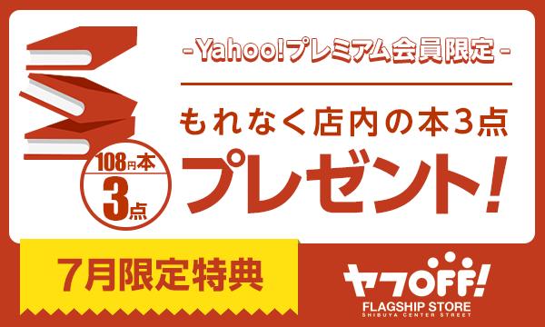 【Yahoo!プレミアム会員限定7月】BOOKOFF対象店舗で108円の本3点もれなくプレゼント!