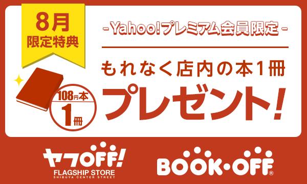 【Yahoo!プレミアム会員限定8月】ブックオフ対象店舗で108円の本1冊無料プレゼント!-BOOKOFF