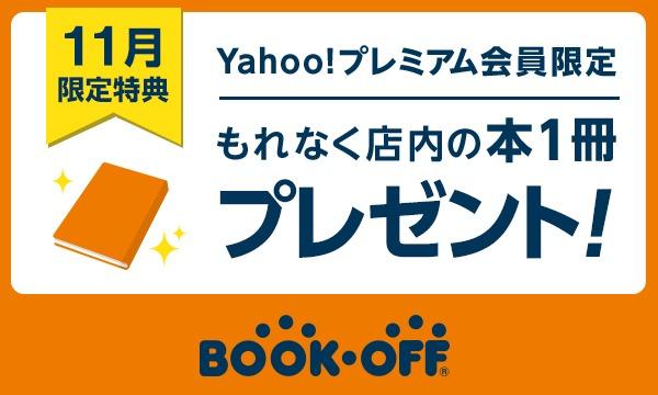【Yahoo!プレミアム会員限定】11月もブックオフで本1冊無料!東京、神奈川などの117店舗限定で開催
