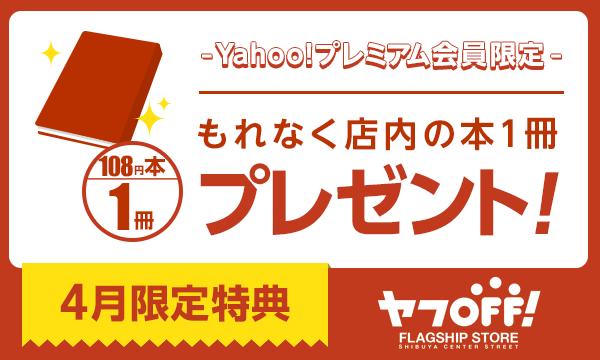【Yahoo!プレミアム会員限定4月】BOOKOFF対象店舗で108円の本1冊をもれなくプレゼント!