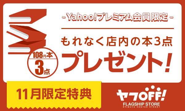 【Yahoo!プレミアム会員限定11月】BOOKOFF対象店舗で108円の本3点もれなくプレゼント!