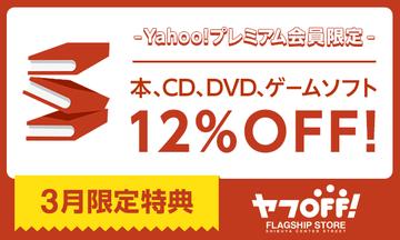 【Yahoo!プレミアム会員限定3月】BOOKOFF対象店舗で本、CD、DVD、ゲームソフトが12%OFF!