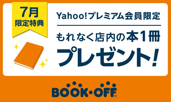【Yahoo!プレミアム会員限定7月】ブックオフで本1冊無料!東京、神奈川などの117店舗限定で開催 イベント画像1