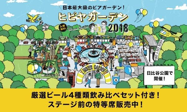 日比谷公園で開催!『ヒビヤガーデン』の特等席販売中! イベント画像1