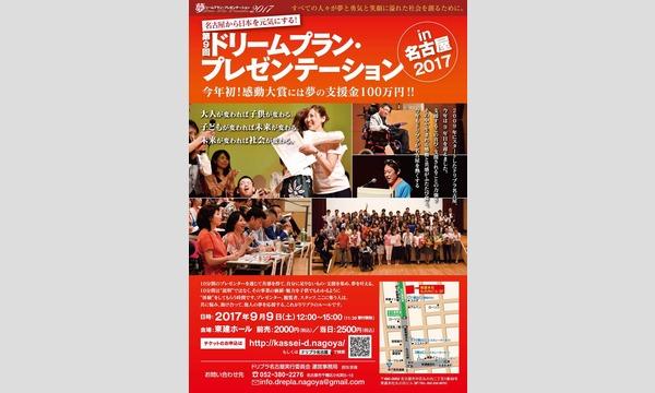 ドリームプランプレゼンテーション2017 in 名古屋 ~誰もがワクワクする感動と共感の夢の事業プランプレゼンテーション イベント画像1