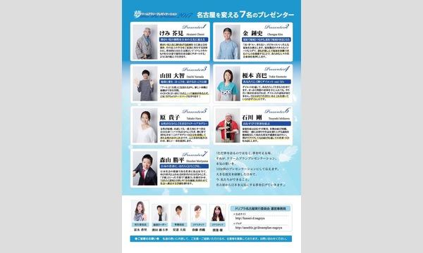 ドリームプランプレゼンテーション2017 in 名古屋 ~誰もがワクワクする感動と共感の夢の事業プランプレゼンテーション イベント画像2