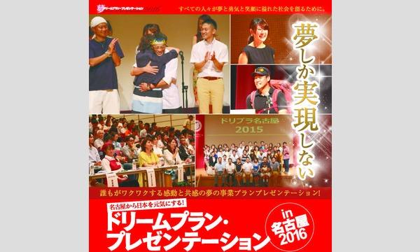 ドリームプランプレゼンテーション2016 in 名古屋 ~誰もがワクワクする感動と共感の夢の事業プランプレゼンテーション イベント画像1