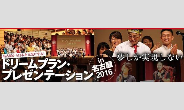 ドリームプランプレゼンテーション2016 in 名古屋 ~誰もがワクワクする感動と共感の夢の事業プランプレゼンテーション イベント画像2