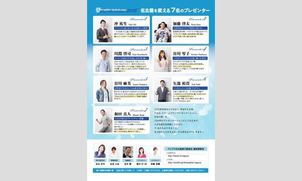 ドリームプランプレゼンテーション2016 in 名古屋 ~誰もがワクワクする感動と共感の夢の事業プランプレゼンテーション イベント画像3