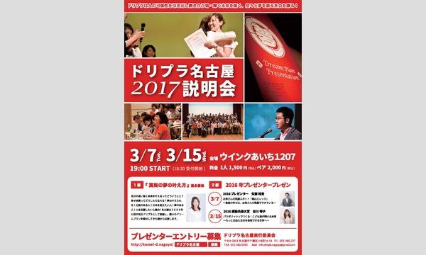 ドリプラ名古屋2017プレゼンターエントリー