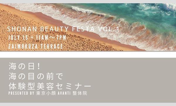 湘南からキレイを〜体験型イベント〜 イベント画像1