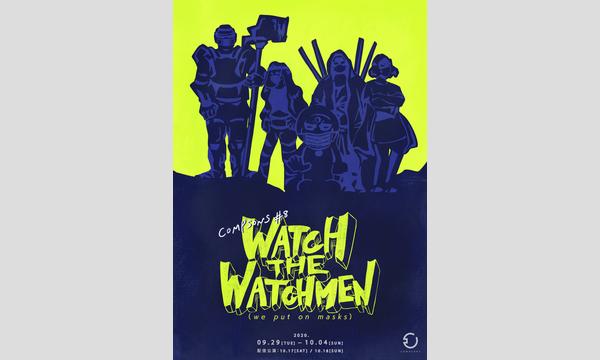 コンプソンズ#8「WATCH THE WATCHMEN(we put on masks)」配信公演アーカイブ販売用 イベント画像1
