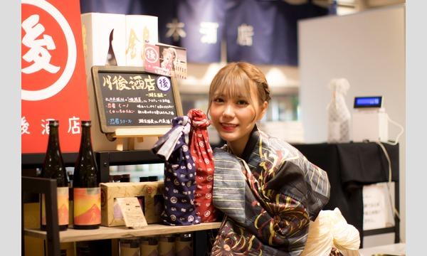 川後店主と宴会 イベント画像1