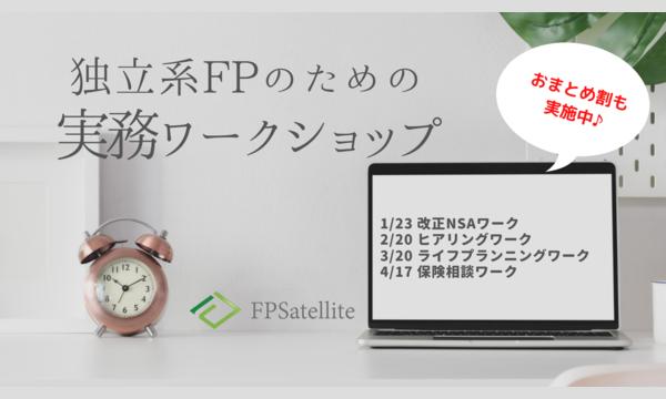 株式会社FPサテライトの独立系FPのための実務ワークショップイベント