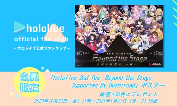 【会員限定】「hololive 2nd fes. Beyond the Stage」開催記念 ポスター抽選プレゼント イベント画像1