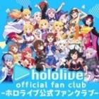 ホロライブ公式ファンクラブ イベント販売主画像