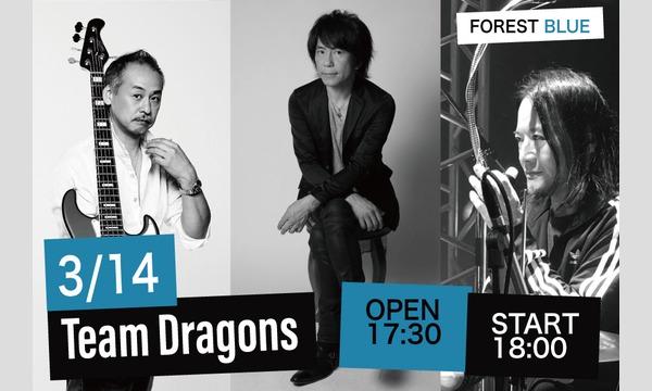 Team Dragons イベント画像1